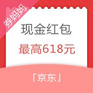每天领最高618元京东现金红包