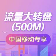 通知:中国移动流量大转盘系统维护
