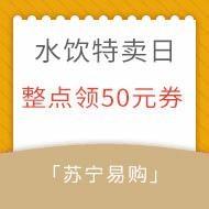 苏宁易购自营水饮特卖日
