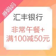 汇丰银行:指定门店午餐满100减50元
