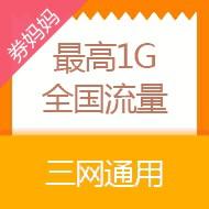UC浏览器最高1G流量