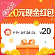 京东20元小金库现金红包
