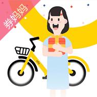 ofo小黄车6元/6折骑行券