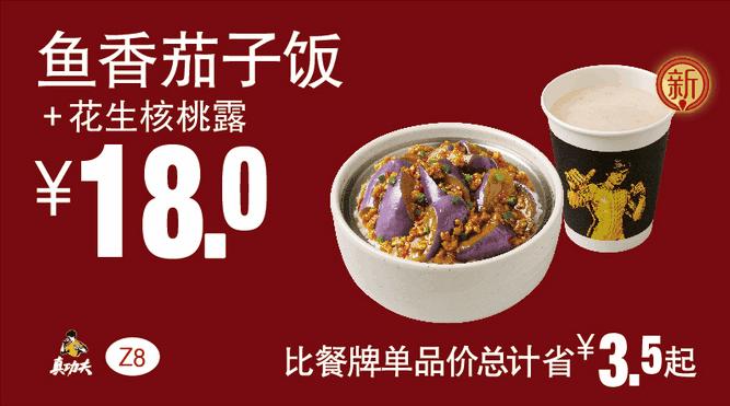 Z8鱼香茄子饭+花生核桃露