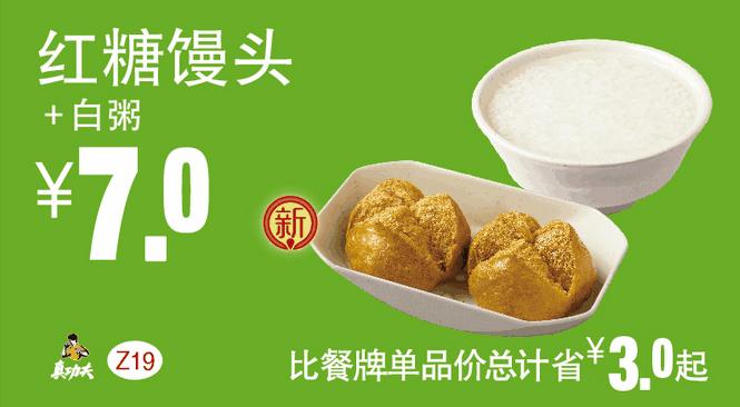 Z19红糖馒头+白粥