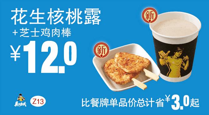 Z13花生核桃露+芝士鸡肉棒
