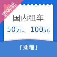携程50/100元租车优惠券