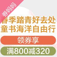 京东满200-80/800-320元图书券