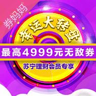 抽奖得5-4999元苏宁无敌券