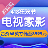 苏宁最高1000元优惠券