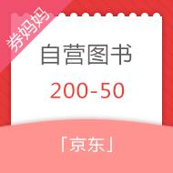 满200-50/150-30元京东图书券