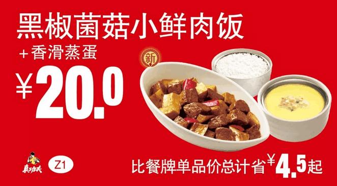 Z1黑椒菌菇小鲜肉饭+香滑蒸蛋