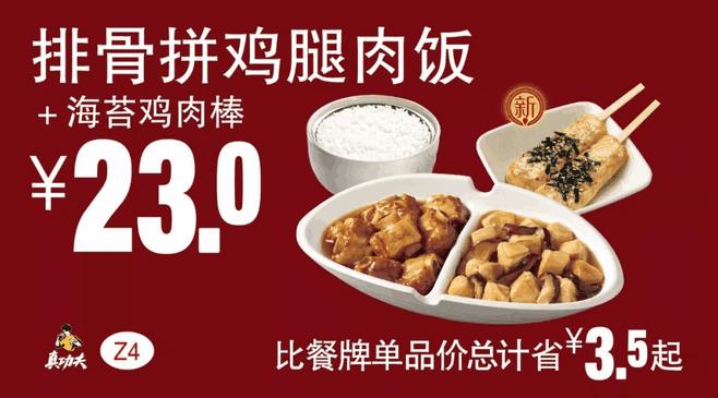 Z4排骨拼鸡腿肉饭+海苔鸡肉棒