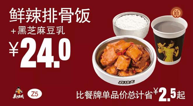 Z5鲜辣排骨饭+黑芝麻豆乳