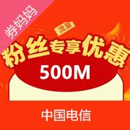 中国电信签到抽500M流量 每天参与!