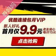 优酷VIP新用户首月9.9元 季卡享8折
