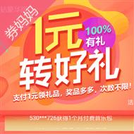 QQ1元抽话费/音乐包/Q币 亲测领取!