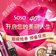 莎莎网40周年庆:抢70元通用券