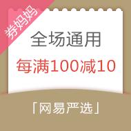 网易严选每满100减10元优惠券