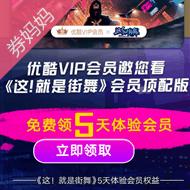 5天优酷视频体验VIP 免费领取!