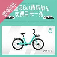 青桔单车60天免费骑行月卡
