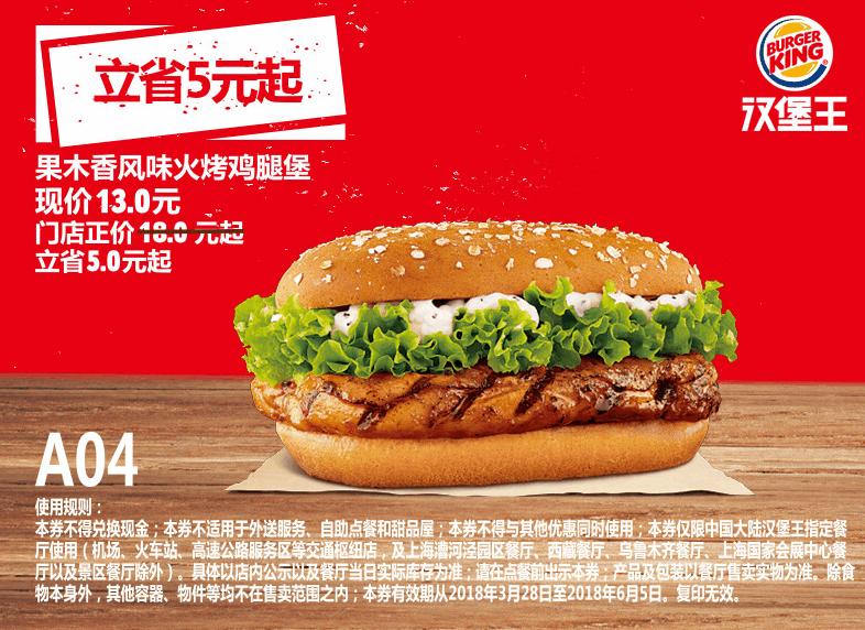 A04果木香风味火烤鸡腿堡