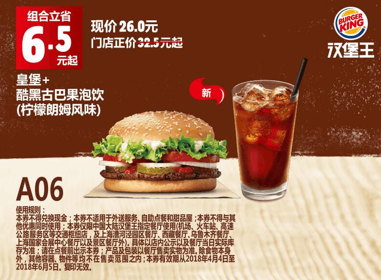 A06皇堡+酷黑古巴果泡饮(柠檬朗姆风味)