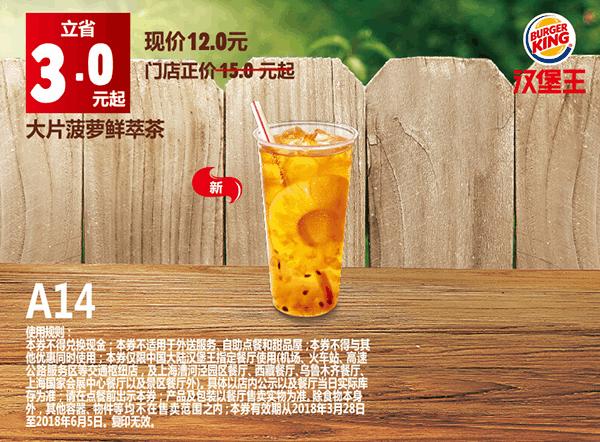 A14大片菠萝鲜萃茶