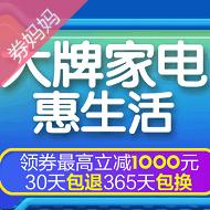 苏宁最高1000元家电优惠券