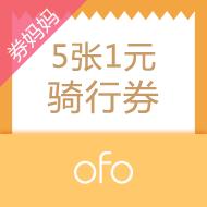 ofo小黄车5张1元骑行券