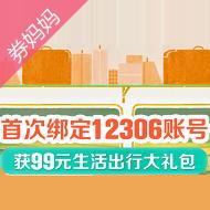 99元京东出行优惠券礼包