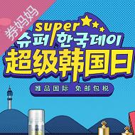 唯品会-超级韩国日