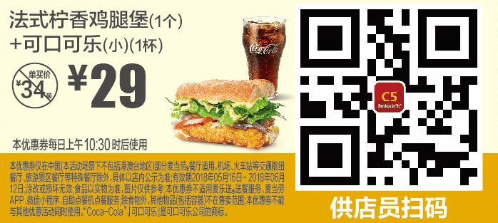 C5法式柠香鸡腿堡(1个)+可口可乐(小)(1杯)