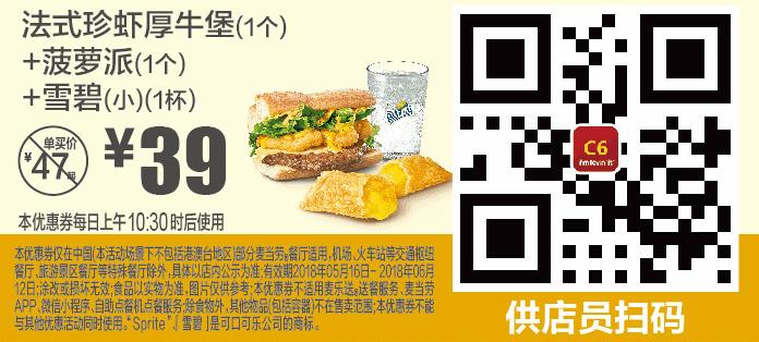 C6法式珍虾厚牛堡(1个)+菠萝派(1个)+雪碧(小)(1杯)