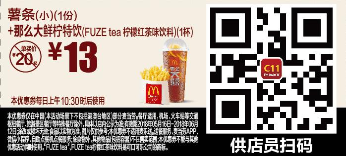 C11薯条(小)(1份)+那么大鲜柠特饮(FUZE tea柠檬红茶味饮料)(1杯)