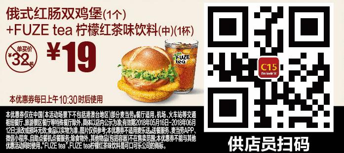 C15俄式红肠双鸡堡(1个)+FUZE tea柠檬红茶味饮料(中)(1杯)