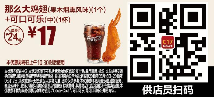 C17那么大鸡翅(果木烟熏风味)(1个)+可口可乐(中)(1杯)