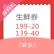 京东满199-20/139-40元优惠券