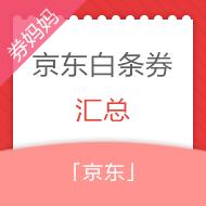 【汇总】京东白条优惠券免费领