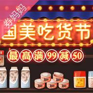 国美吃货节:领满139-30元红券