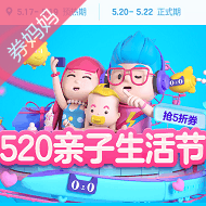 天猫520亲子节