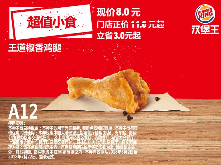 A12王道椒香鸡腿(1个)