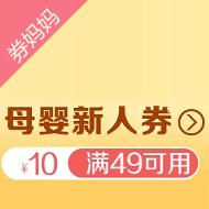 苏宁满49-10元母婴优惠券