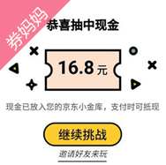 京东玩游戏抽1.68-1000元红包