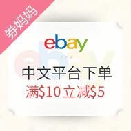 eBay官网全场商品满10减5美元