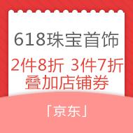 618京东珠宝首饰