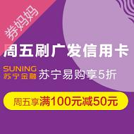 苏宁×广发信用卡
