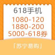 6月1日开抢:苏宁易购618手机开门红