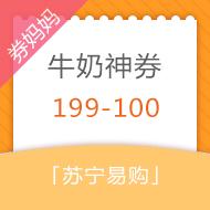 满199-100元苏宁牛奶优惠券
