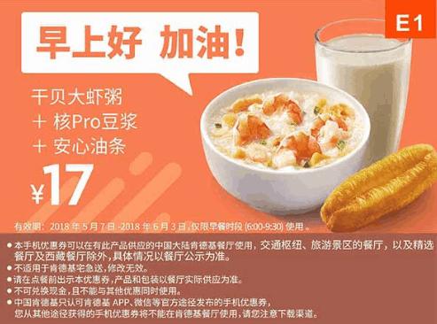 E1干贝大虾粥+油条+核pro豆浆